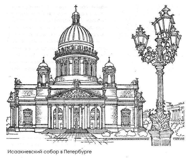 Исаакиевский собор картинка для раскрашивания