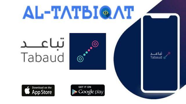 تحميل تطبيق تباعد كورونا للأندرويد و للأيفون Https Bit Ly 37ymkpy App Store Google Play App How To Get
