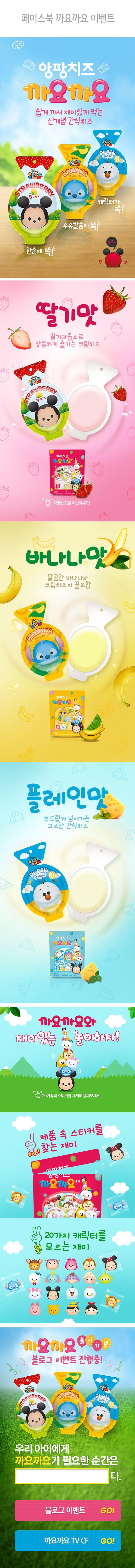 #portfolio #서울우유 #Facebook #까요까요 #앙팡치즈 #Event Design #Promotion