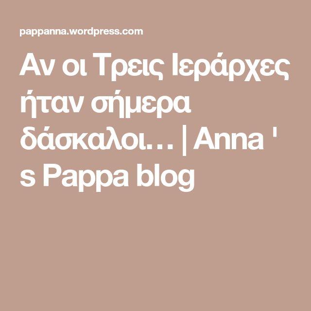 Αν οι Τρεις Ιεράρχες ήταν σήμερα δάσκαλοι… | Anna ' s Pappa blog