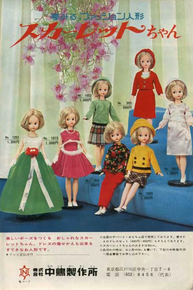 Advertisement for the vinyl Scarlet-chan doll, Japan, 1966-68, by Nakajima…