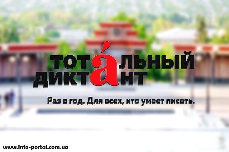 Более тысячи луганчан смогли проверить грамотность с помощью «Тотального диктанта». Более тысячи жителей Луганска приняли участие в ежегодной образовательной Международной акции по проверке грамотности «Тотальный диктант», которая 14 апреля состоялась на базе 29 школ города. https://info-portal.com.ua/novosti/obshchestvo/item/2800-bolee-tysyachi-luganchan-smogli-proverit-gramotnost-s-pomoshchyu-totalnogo-diktanta.html