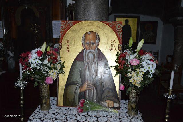 Αρμενιστής: Εορτασμός Αγίου Ευθυμίου στην Παναγιά την Επισκοπή Σαντορίνης 20.1.2016