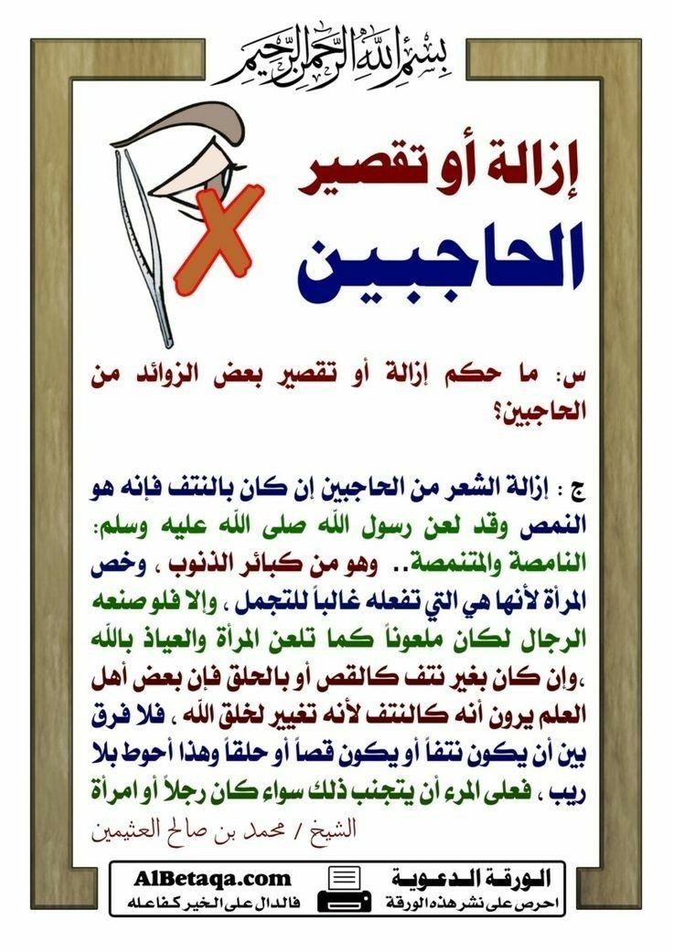 Epingle Par Amal Sur Histoire De L Islam Coran Histoire Islam Poeme Arabe