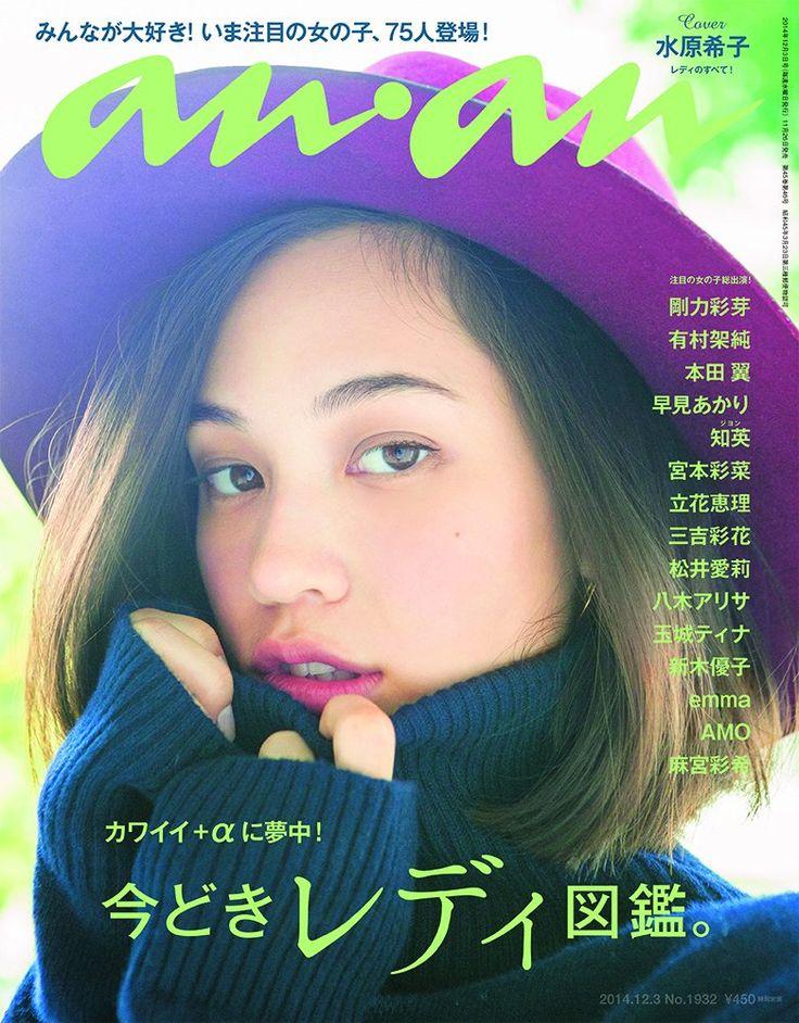 an・an (アン・アン) 2014年 12/3号