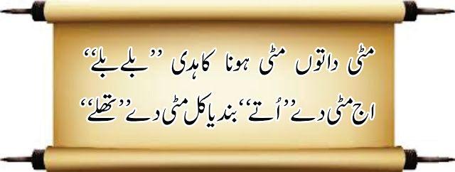 Mitti Da Too Punjabi Poetry