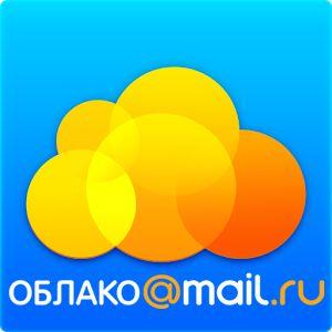 クラウド メール ルは、25GBロシアの無料クラウドストレージ。Mail.Ruのアカウントで利用できます。