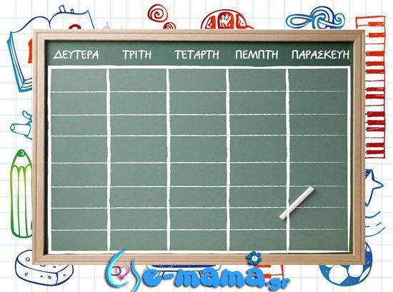 Σχολικά προγράμματα για όλα τα γούστα, έτοιμα για εκτύπωση! - ΗΛΕΚΤΡΟΝΙΚΗ ΔΙΔΑΣΚΑΛΙΑ