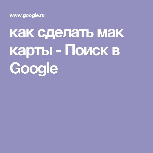 как сделать мак карты - Поиск в Google