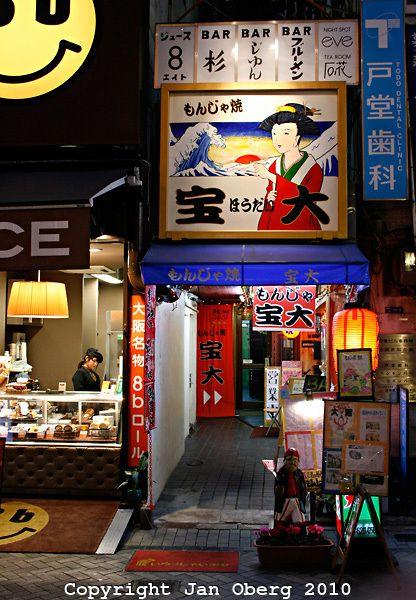 Osaka Bar 2010