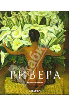 Диего Ривера (1886-1957) Революционный дух в современном искусстве