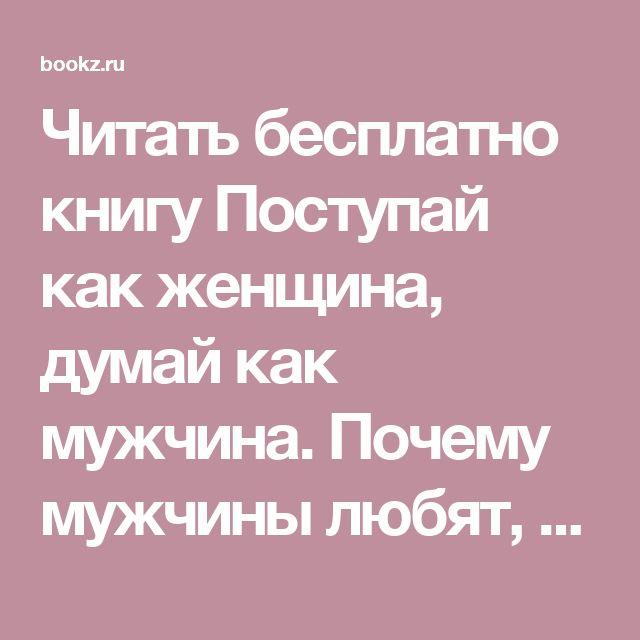 Читать бесплатно книгу Поступай как женщина, думай как мужчина. Почему мужчины любят, но не женятся, и другие секреты сильного пола, Стив Харви