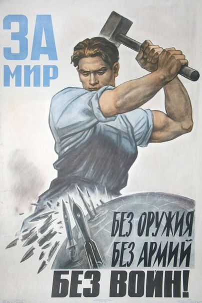 """For piece without weapons, without armies, without wars!"" USSR poster"