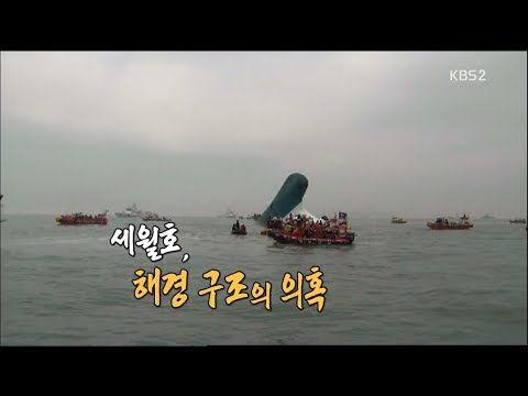 [추적60분] 세월호, 해경 구조의 의혹 (2014.5.17)