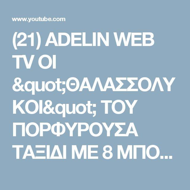 "(21) ADELIN WEB TV OI ""ΘΑΛΑΣΣΟΛΥΚΟI"" TOY ΠΟΡΦΥΡΟΥΣΑ ΤΑΞΙΔΙ ΜΕ 8 ΜΠΟΦΟΡ ! - YouTube"