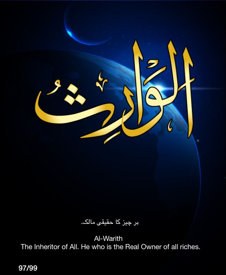 Al-Warith. The Inheritor of All. He who is the Real Owner of all riches.