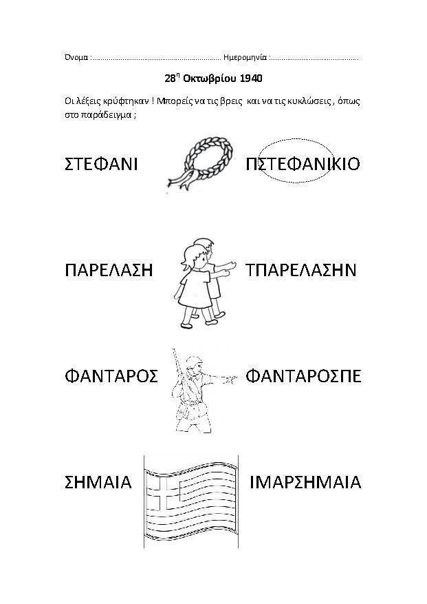 φ.ε. γλώσσα