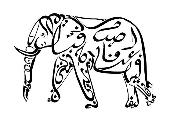"Original Arabic Calligraphy Print: Marx's Elephant. The text is the famous Groucho Marx quote: ""One morning I shot an elephant in my pyjamas. How he got into them, I'll never know."""