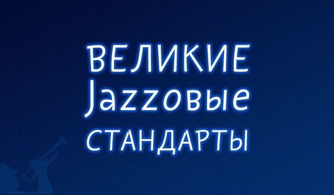 Сднем музыки!