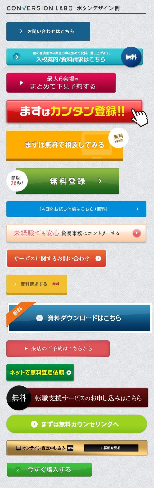 コンバージョンラボのボタンデザイン例