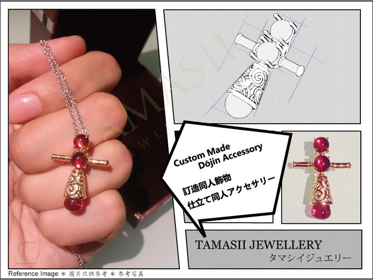 #TamasiiJewellery #CustomMade Your Own #Dōjin #Jewellery #anime #comic #manga #cosplay #love #style ~All are made in #HongKong #Worldwide #Delivery ~ Welcome for Online #Inquiry: goo.gl/r73yl3 https://www.facebook.com/tamasiijewel