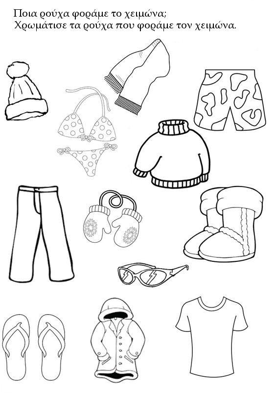 χειμωνιάτικα ρούχα