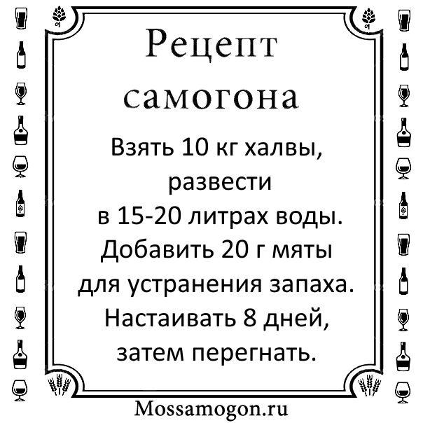 #Рецепт самогона из халвы. #самогон #самогоноварение #свойалкоголь #самогонныйаппарат