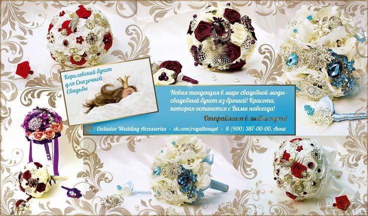 Печатная реклама «Королевский букет» — Работа №16 — Портфолио фрилансера Светлана А. (Grimlai)