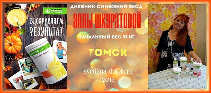 Дневник снижения веса Аллы Шкуратовой, 7-8 неделя