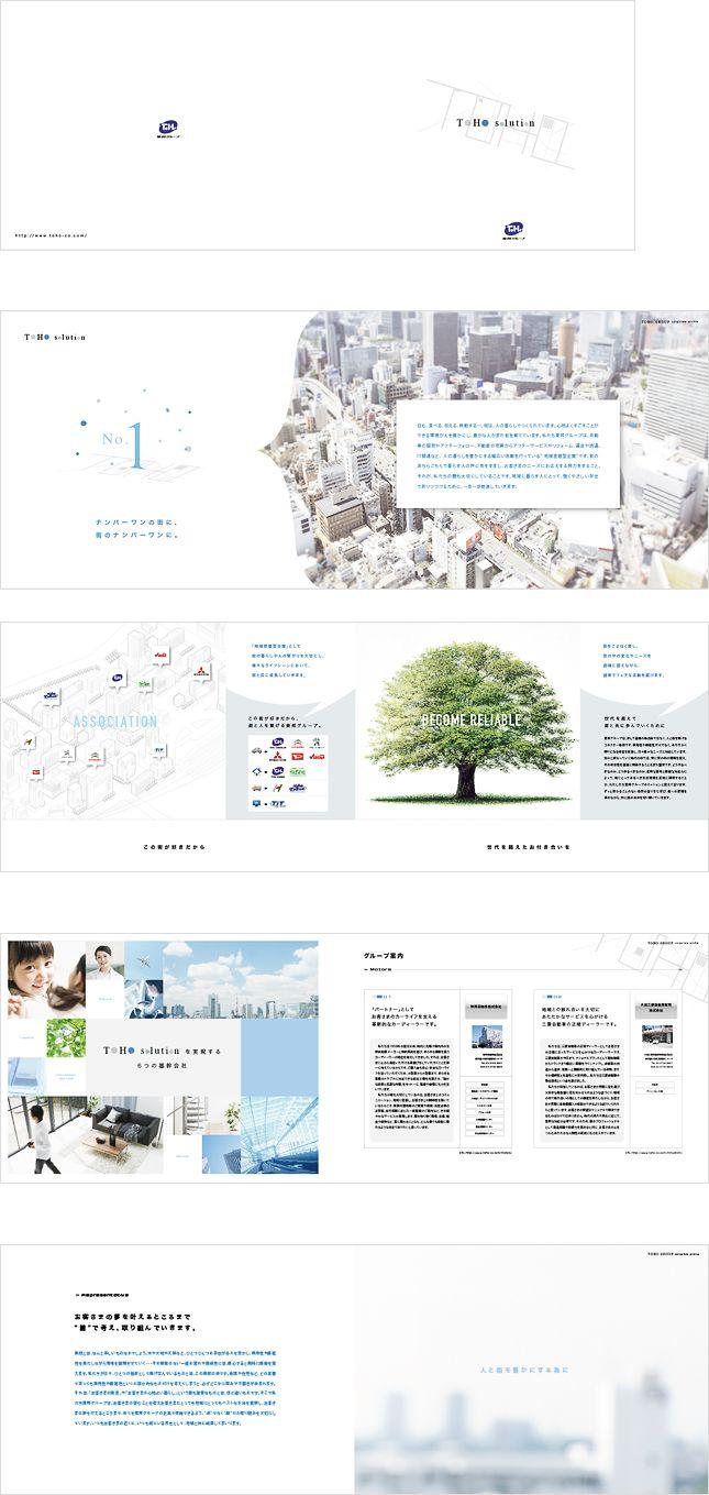 不動産・ハウジング関連パンフレットデザイン実績写真