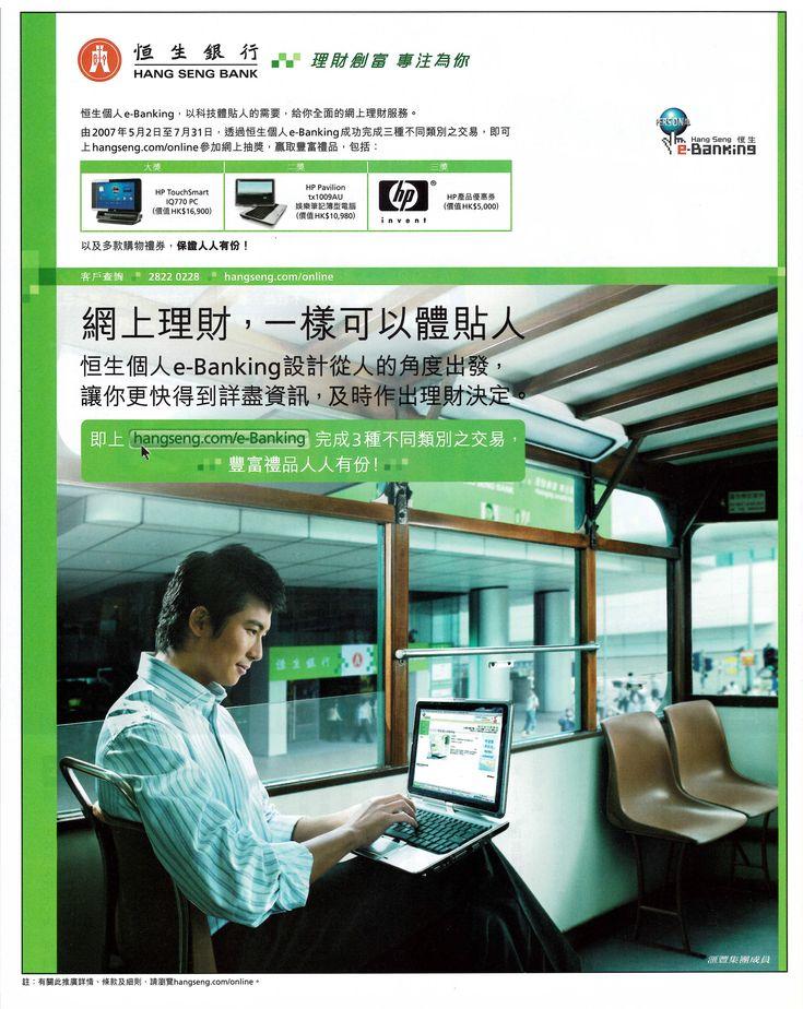 Hang Seng Bank Magazine Ad Magazine Ads Advertising Ads