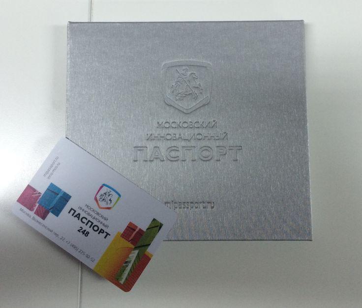 Мы получили Московский инновационный Паспорт! Ура! =)