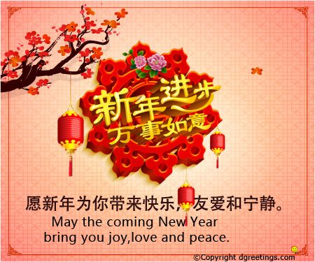 Happy Chinese New Year Wishes