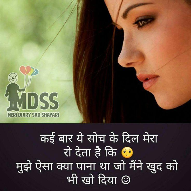 Love Diary Shayari Image: 551 Best Meri Diary/Sad Shayari Images On Pinterest