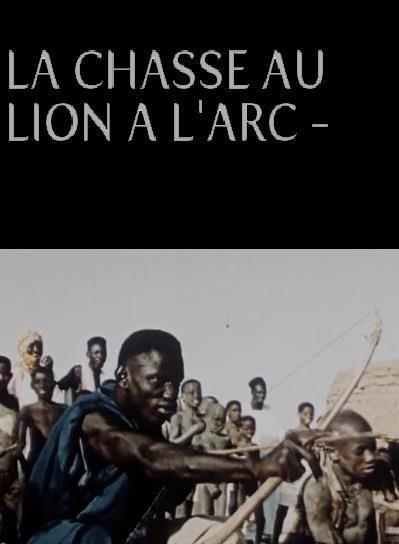 Jean Rouch, La chasse au lion à l'arc (1965)