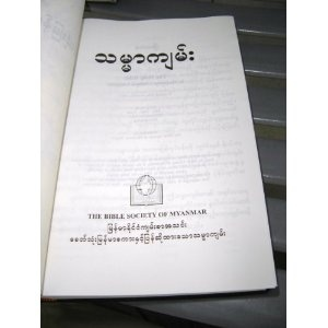 The Holy Bible in Myanmar Common Language (Burmese) /  MYA CL 62 2005   $69.99