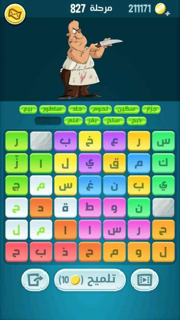 كلمات كراش 827 من العاب زيتونة الجديدة تسلية وتحدي لغز كلمات كراش 827 Njahe Com Games