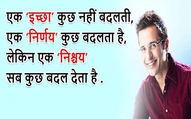 Life Changing Quotes of Sandeep Maheshwari in Hindi: संदीप महेश्वरी आज भारत के उन आम युवाओं में से एक है जिसने जिंदगी में कई मुसीबतों एंव असफलताओं का सामना किया लेकिन हार नहीं मानी और अपने लक्ष्य क…