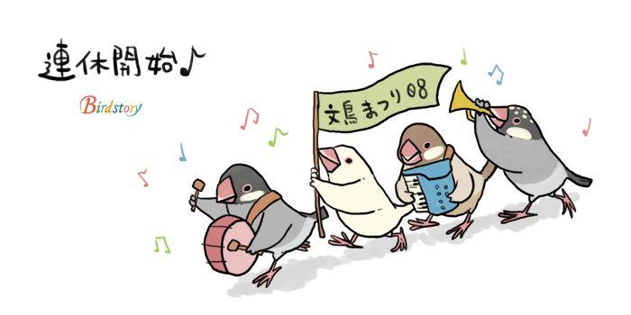 """Birdstory designさんはTwitterを使っています: """"おはようございます。 連休開始で本日は吉祥寺にて開催されている文鳥まつりにレッツゴー!井の頭公園も堪能しつつ、のんびりしたいと思います。 文鳥まつり詳細はこちら↓ http://t.co/jPWufUuu87 #文鳥 http://t.co/tGqMVPb3V9"""""""