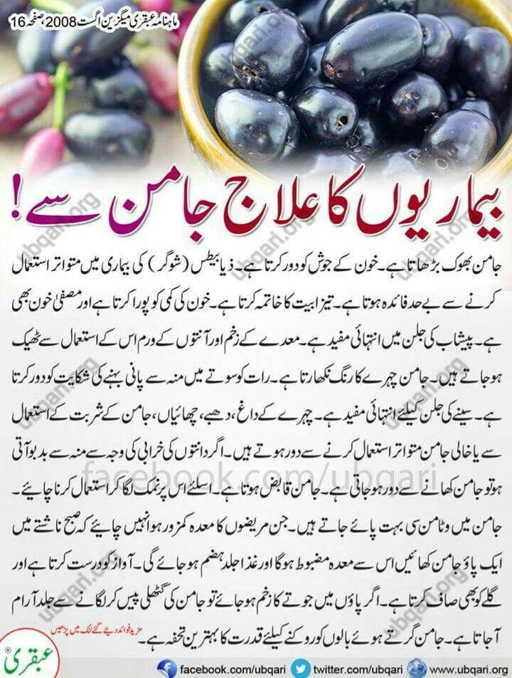 Benefits of jaman Herbal remedies, Herbalism, Health
