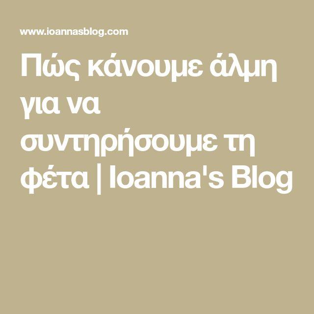 Πώς κάνουμε άλμη για να συντηρήσουμε τη φέτα   Ioanna's Blog