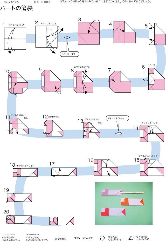 ハートの箸袋の作り方 手順1|折り紙|紙小物・ラッピング|ハンドメイド・手芸レシピならアトリエ