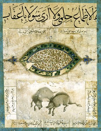 "Drawing pasted on an album leaf with calligraphy, ""Two Wild Boars"" Iran, 2nd half of 15thc, the David Collection"