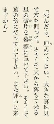 mogomogo29:  夢十夜(夏目漱石)の第一夜より
