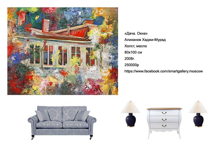 """Поделимся с вами работой Алиханова Хаджи-Мурада """"Дача. Окна"""". Работа выполнена в стиле экспрессионизм - яркая, насыщенная по цвету и эмоциям!  На наш взгляд, работа хорошо впишется в современный монохромный интерьер и станет цветовым акцентом помещения.  http://gallerysmart.ru/katalog/dacha.-okna.html  #gallery_smart#дизайнинтерьера#дизайнинтерьерамосква#картинавподарок#картинавинтерьер#картиныдляинтерьера#картинадляинтерьера"""