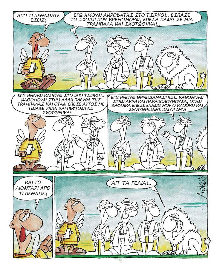 Η Ζωή Μετά | αρχικη , αρκας εν κινησει | ethnos.gr