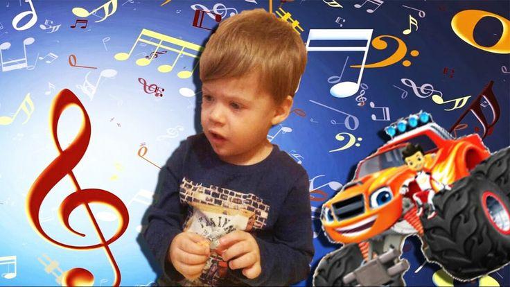 Рома поёт для девочки Песня из мультфильма Вспыш и чудо машинки