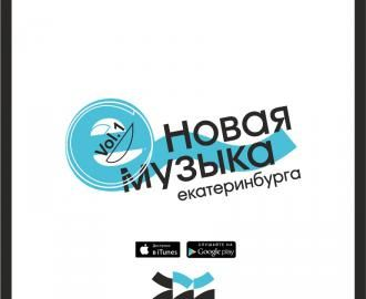 Новая Музыка Екатеринбурга Vol.1