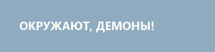 ОКРУЖАЮТ, ДЕМОНЫ! http://rusdozor.ru/2017/01/16/okruzhayut-demony/  Андрей Билецкий обвинил Нацгвардию Украины в сепаратизме. Надя Савченко – агент! Матиос – рука Кремля! Судьи – все поголовно, все, кто «патриотов» судит — все «враги Украины». А Национальная Гвардия – так это вообще!! Это путинский спецназ. Это чеченцы переодетые. ...