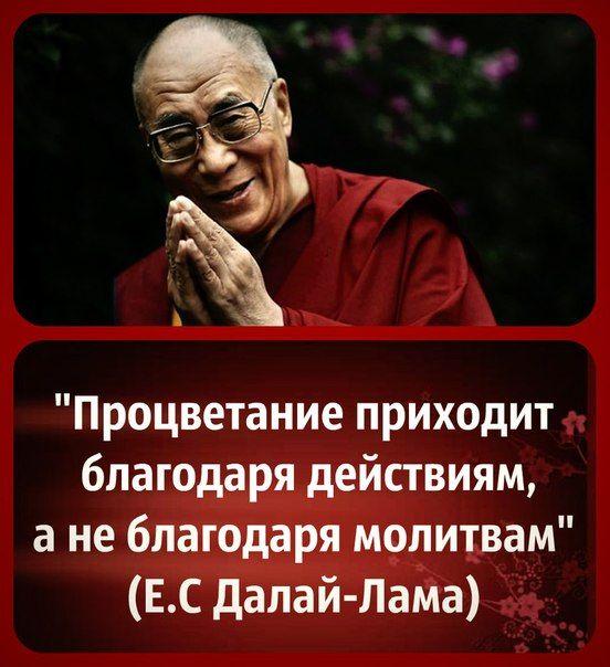 Драгоценные советы Его Святейшества Далай Ламы